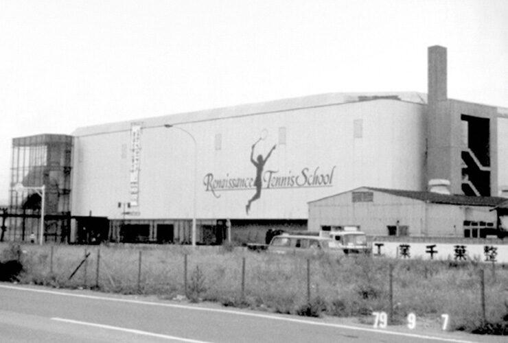 1979年社内ベンチャー事業として「ルネサンス・テニススクール」をオープン。
