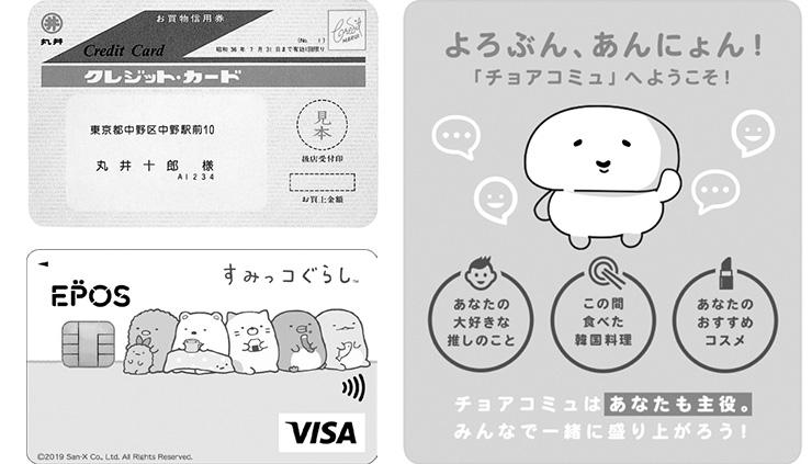 1960 年、日本初のクレジットカードを発行。人気アニメ・コンテンツとのコラボでエポスカードも業績好調。ファンコミュニティサイト「チョアコミュ」。